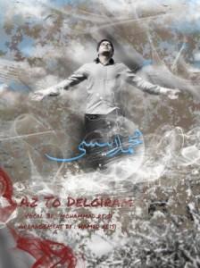 دانلود آهنگ محمد رئیسی به نام از تو دلگیرم