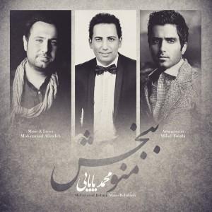 دانلود آهنگ جدید محمد بابایی به نام منو ببخش