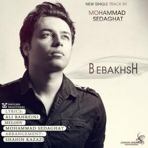 دانلود آهنگ جدید محمد صداقت به نام ببخش