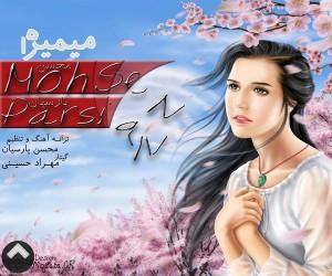 محسن پارسیان به نام میمیرم