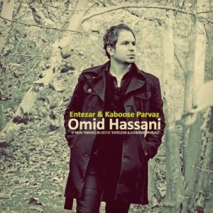 Omid-Hassani-Entezar-Kaboose-Parvaz