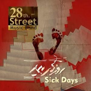 دانلود آهنگ جدید گروه خیابان 28 به نام روزهای بیمار