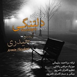 دانلود آهنگ جدید آرمین حیدری به نام روزهای دلتنگی