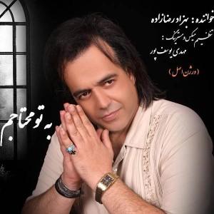 دانلود آهنگ جدید بهزاد رضازاده به نام به تو محتاجم