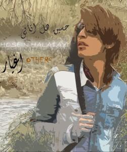 دانلود آلبوم جدید حسین هل اتایی به نام اغیار