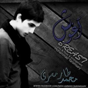 دانلود آهنگ جدید محمد طارم سری به نام آغوش