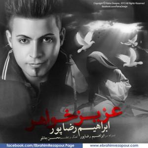 دانلود آهنگ جدید ابراهیم رضاپور به نام عزیز خواهر