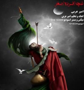 دانلود آهنگ جدید امیر عربی به نام غنچه افسرده اصغر