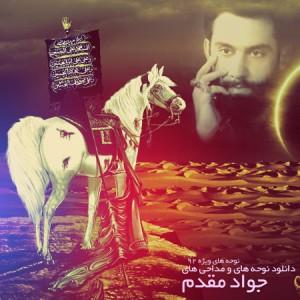 دانلود مداحی های و نوحه های محرم جواد مقدم 92