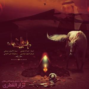 دانلود نوحه های و مداحی های محرم نزار القطری 92