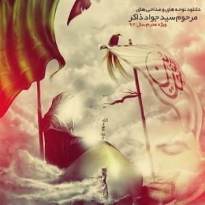 دانلود مداحی های و نوحه های محرم سید جواد ذاکر 92