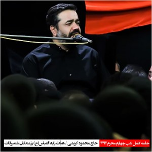 دانلود نوحه های حاج محمود کریمی شب چهارم محرم ۹۲