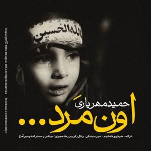 دانلود آهنگ جدید حمید مهریاری به نام اون مرد