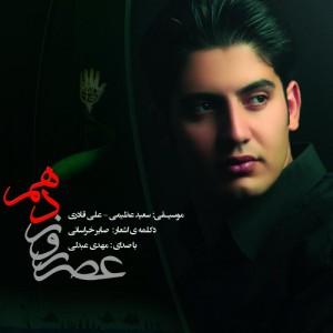 دانلود آلبوم جدید مهدی عبدلی به نام عصر روز دهم