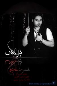 دانلود آهنگ جدید محمود مقدم به نام برعکس