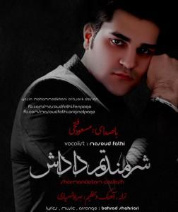 دانلود آهنگ جدید مسعود فتحی به نام شرمندتم داداش