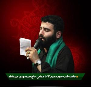 دانلود مداحی سید مهدی میرداماد شب سوم محرم ۹۲