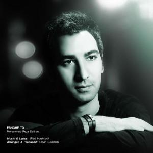 دانلود آهنگ جدید محمد رضا دلیران به نام عشق تو