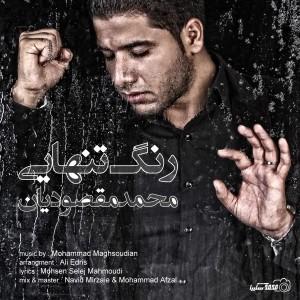 دانلود آهنگ جدید محمد مقصودیان به نام رنگ تنهایی