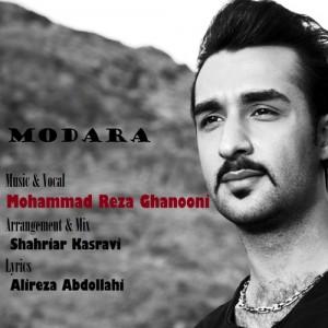 دانلود آهنگ جدید محمدرضا قانونی به نام مـدارا