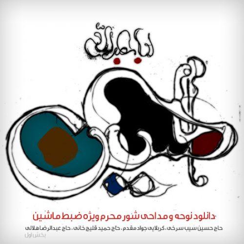 دانلود نوحه و مداحی جدید شور محرم ویژه ضبط ماشین 92