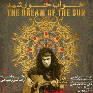 دانلود آهنگ جدید رضا سورتیجی به نام خواب خورشید