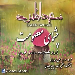 دانلود آهنگ جدید سعید اظهری به نام چشمای معصومت