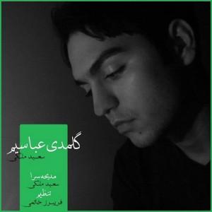 دانلود آهنگ جدید سعید ملکی به نام گلمدی عباسیم