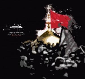 دانلود آهنگ جدید سینا پارسیان به نام حب الحسین