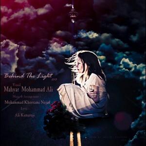 دانلود آهنگ جدید مهیار محمد علی به نام پشت چراغ