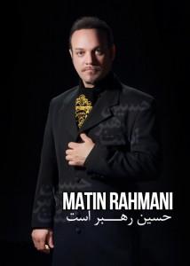 دانلود آلبوم جدید متین رحمانی به نام حسین رهبر است