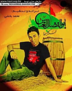 دانلود آهنگ جدید محمد بخشی به نام بگو محرم یادت نرفته