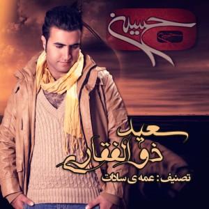 دانلود آهنگ جدید سعید ذوالفقاری به نام عمه ی سادات
