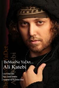 دانلود آهنگ جدید علی کاتبی به نام بمونه یادت