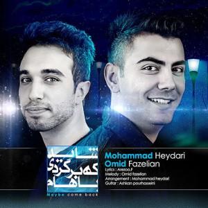 دانلود آهنگ جدید محمد حیدری و امید فاضلیان به نام شاید که برگردی باهام