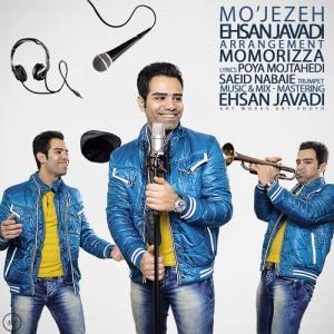 دانلود آهنگ جدید احسان جوادی به نام معجزه