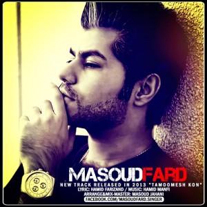 دانلود آهنگ جدید مسعود فرد به نام تمومش کن