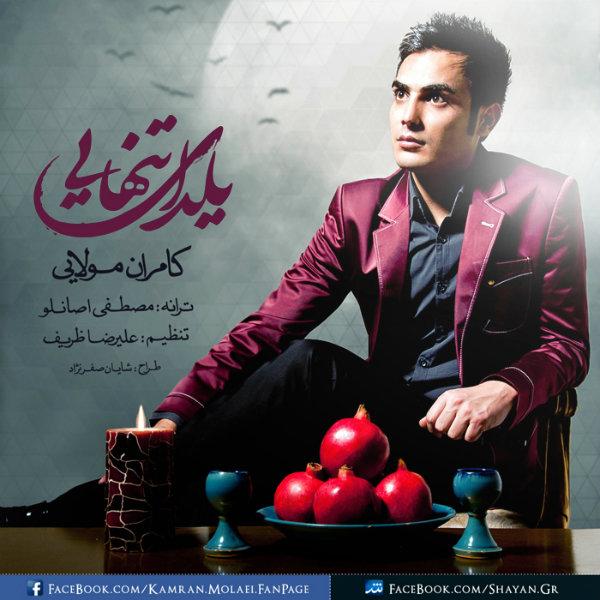 http://www.jenabmusic.com/wp-content/uploads/2013/12/Kamran-Molaei-Yaldaye-Tanhayi.jpg