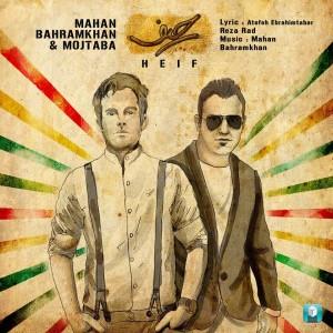 دانلود آهنگ جدید ماهان بهرام خان به نام حیف