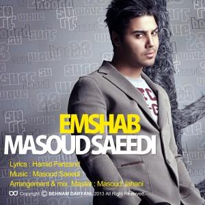 دانلود آهنگ جدید مسعود سعیدی به نام امشب