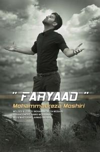 دانلود آهنگ جدید محمدرضا مشیری به نام فریاد