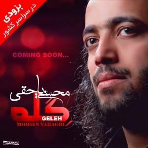 دموی آلبوم جدید محسن یاحقی به نام گله