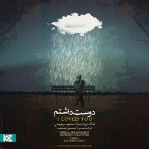 دانلود آهنگ جدید محسن چاوشی به نام دوست داشتم