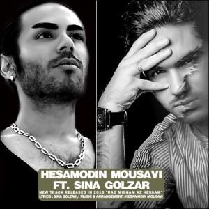 دانلود آهنگ جدید حسام الدین موسوی به نام رد میشم از حسم