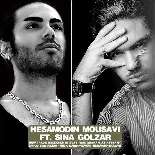 آهنگ جدید حسام الدین موسوی به نام به تو بد کردم