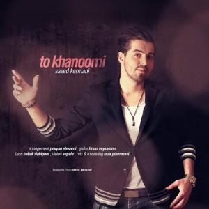 دانلود آهنگ جدید سعید کرمانی به نام تو خانومی