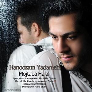 دانلود آهنگ جدید مجتبی حلالی به نام هنوزم یادمه