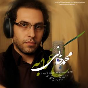 دانلود آهنگ جدید محمد خانی به نام کنج خرابه