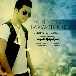 دانلود آهنگ جدید محمد مستان به نام برگرد به خونه