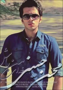 دانلود آهنگ جدید محسن حسینی به نام خدای من باش
